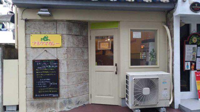 【カレー新店】伊吹島産のアンチョビを使った「プネウマカレー」に行ってきました!